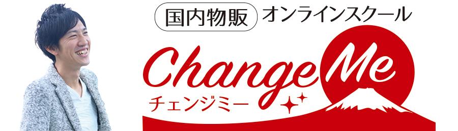 チェンジミー国内物販コンテンツサイト